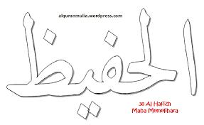 Gambar di atas merupakan contoh dari kaligrafi asmaul husna. Mewarnai Gambar Kaligrafi Asma Ul Husna 38 Al Hafizh الحفيظ Yang Maha Memelihara Alqur Anmulia