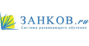 ЗАНКОВ ru официальный сайт государственной системы развивающего  ЗАНКОВ ru официальный сайт государственной системы развивающего обучения Л В Занкова