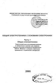Контрольные и курсовые работы по техническим дисциплинам сайт  Контрольная работа №1 по электротехнике