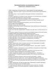 Расследование и учет несчастных случаев реферат по безопасности  Экзаменационные вопросы и билеты по безопасности жизнедеятельности за первый семестр 2001 года реферат по безопасности жизнедеятельности