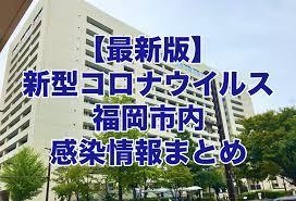 福岡 コロナ 感染 者 速報