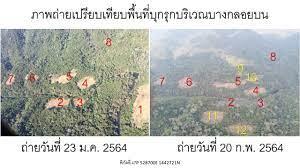 ภาคี #SAVEบางกลอย ออกแถลงการณ์ ปมข่าวทำลายป่าแก่งกระจาน  ชี้รัฐเตรียมฝ่าฝืนข้อตกลง
