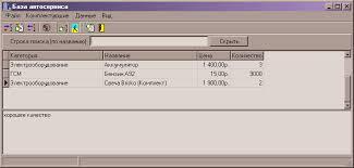 База данных Автосервис Курсовая работа на c builder Си  База данных quot Автосервис quot