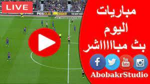 مباريات اليوم بث مباشر - YouTube