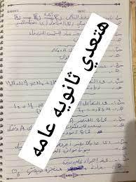 تداول إجابات امتحان «الكيمياء» للثانوية العامة على تليجرام