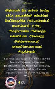 Quran Forgiveness Quotes Gambar Islami