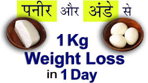 1 kg weight loss in 1 day स र फ paneer और eggs स t plan to lose weight fast hindi video you