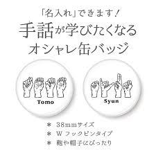 送料無料手話が学びたくなるオシャレ缶バッジ Atoz Sign Language オリジナル 名入れ 手話 手の言葉