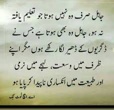 Pin By Soomal Zulfiqar On Urdu Pinterest Classy Urdu Quotes About Death