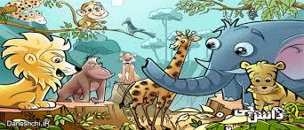 نتیجه تصویری برای حیوانات جنگل