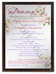 Подарок на годовщину свадьбы подарки на золотую серебряную  диплом любимой жены
