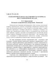 Диссертация Толстошеевой С И размещено г МБ удк 621 791 621 192 технологическая наследственность