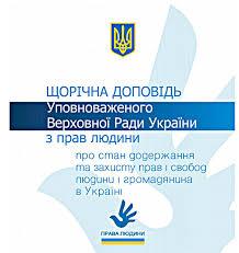 Ежегодный доклад Уполномоченного по правам человека направлено в  Ежегодный доклад Уполномоченного по правам человека направлено в Верховную Раду Украины