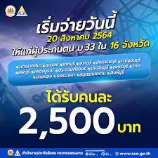 สำนักงานประกันสังคม กระทรวงแรงงาน - วันที่ 20 สิงหาคม 2564 ผู้ประกันตนมาตรา  33 ใน 16 จังหวัด  จะได้รับเงินเยียวยาโอนผ่านบัญชีพร้อมเพย์ผูกกับเลขบัตรประชาชน คนละ 2,500 บาท  ตรวจสอบสิทธิ ได้ที่ https://www.sso.go.th/eform_news/