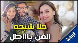 حلا شيحا تشن هجوماً عنيفاً على تامر حسني وتصرح: الفن باطل - YouTube