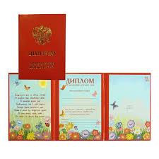 Жесткие обложки дипломов для детского сада ru Купить пуховые жилетки в интернет магазине покупкалюкс