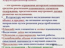 Презентация на тему Б Т Пономаренко доктор исторических наук  10 Структура диссертации