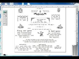 wedding card matter in pagemaker in hindi youtube Wedding Card Matter Gujarati Language wedding card matter in pagemaker in hindi Gujarati Wedding Invitation Cards Wording in English