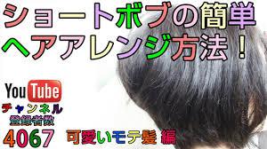 浴衣の髪型 ショートの中学生のアレンジを簡単にヘアピンに注目 豆