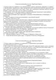Тест по географии в классе по теме Зарубежная Европа А Самостоятельная работа по теме Зарубежная Европа