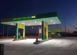 Как сократить расходы на заправке автомобиля В Якутске в конце ноября заработала первая автоматическая автозаправочная станция ААЗС в районе Даркылах Для компании АО НК Туймаада Нефть это уже