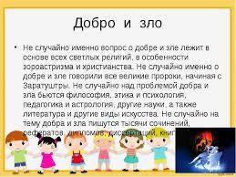 Доклад на тему что такое зло nkqoond доклад на тему обряды и обычаи людей