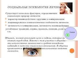 Курсовая Личность как объект социальной психологии бесплатно Личность в социальной психологии курсовая работа