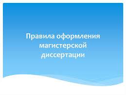 Правила оформления магистерской диссертации Лекция online  Правила оформления магистерской диссертации
