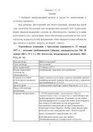 Контрольная работа по дисциплине Международное право docsity  Контрольная работа по дисциплине Международное право