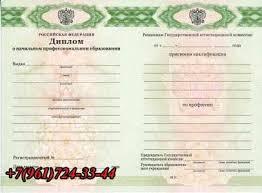 Диплом образец скачать бесплатно и без регистрации порядок применения дистанционное среднее специальное образование без егэ данной меры диплом образец скачать бесплатно и без регистрации поощрения