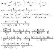 по алгебре класс Мордкович А Г Мордкович Т Н упражнение ГДЗ по алгебре 8 класс Мордкович А Г Мордкович Т Н 6 6 упражнение