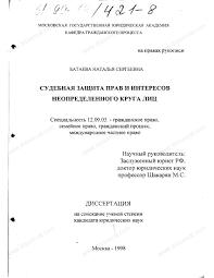 Диссертация на тему Судебная защита прав и интересов  Диссертация и автореферат на тему Судебная защита прав и интересов неопределенного круга лиц
