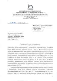 Сергей Митрохин направил письмо начальнику Главного контрольного  1