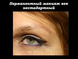 услуги татуажа глаз френч в москве