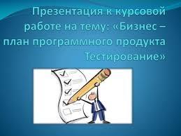Курсовые работы на тему бизнес планирование Рефераты дипломы курсовые работы бесплатно