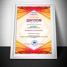 Портал педагога Конкурс для педагога Диплом сразу Диплом за конкурс