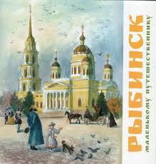 <b>Рыбинск</b> маленькому путешественнику — купить в интернет ...