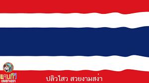 เพลงธงไตรรงค์ ไตรรงค์ ธงไทย ปลิวไสว สวยงามสง่า - YouTube