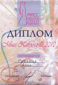 Дипломы alinasakharova Диплом Мисс Павлоград 2010г
