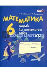 Книга Математика класс Тетрадь для контрольных работ №  Математика 6 класс Тетрадь для контрольных работ №2 учебное пособие