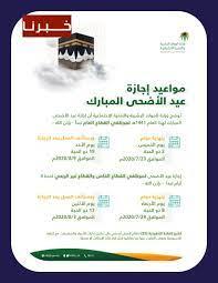 الموارد البشرية تحدد موعد إجازة عيد الأضحى 1441 للقطاع العام والخاص