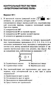 Контрольный тест по Физике Электромагнитное поле класс Здесь Вы можете скачать Контрольный тест по Физике Электромагнитное поле 9 класс для предмета Физика Данный документ поможет вам подготовить хороший и