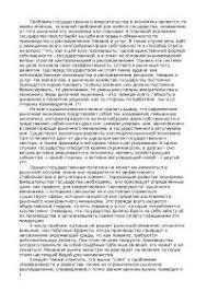 Спрос и предложение денег реферат по деньгам и кредитованию  Предложение труда реферат по экономической теории скачать бесплатно микроэкономика статистика индивидуальное совокупное заработной
