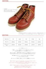 Red Wing Boot Size Chart Width Www Bedowntowndaytona Com