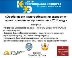Стандарт Аудит аудиторские услуги в Воронеже бухгалтерское  cеминар по теме