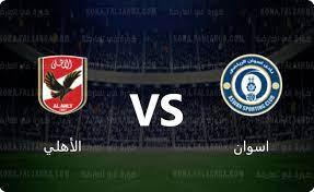 نتيجة مباراة الاهلى واسوان اون سبورت اليوم 29/72021 في الدوري - كورة في  العارضة
