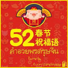 รวมคำอวยพรตรุษจีนปีกุน เต็มๆ 52... - ปั๊มภาษาจีน 加油站中文