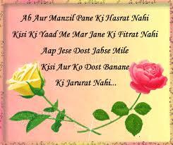 hindi love shayari for facebook