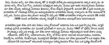 th republic day speech pdf in hindi english telugu th 26th happy republic day 2017 speech and essay in telugu