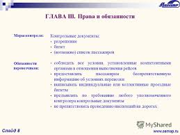 Презентация на тему Проект многостороннего соглашения о  9 Меры контроля Обязанности перевозчиков Контрольные документы